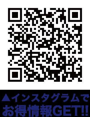 インスタグラムでお得情報GET!!