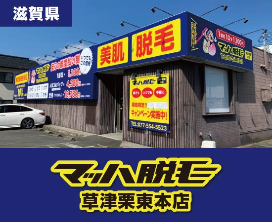 マッハ脱毛 草津栗東本店