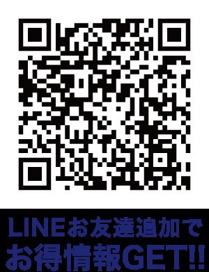 LINEお友達追加でお得情報GET!!